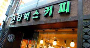 Starbucks Korea Corea caffetterie Un locale Starbucks in Corea del sud