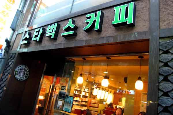 Corea caffetterie Un locale Starbucks in Corea del sud