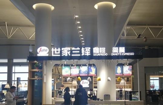 Segafredo Zanetti Espresso Il locale è situato in prossimità del Terminal internazionale dell'aeroporto di Changsha
