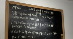 caffè dello yunnan